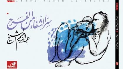 انْتِبَاهَاتُ الأَربِعِين لـ الشاعر: عبد الرحيم الشيخ