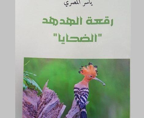 إطلالة على رواية رقعة الهدهد للروائي ياسر المصري  قراءة أسماء ناصر أبو عياش