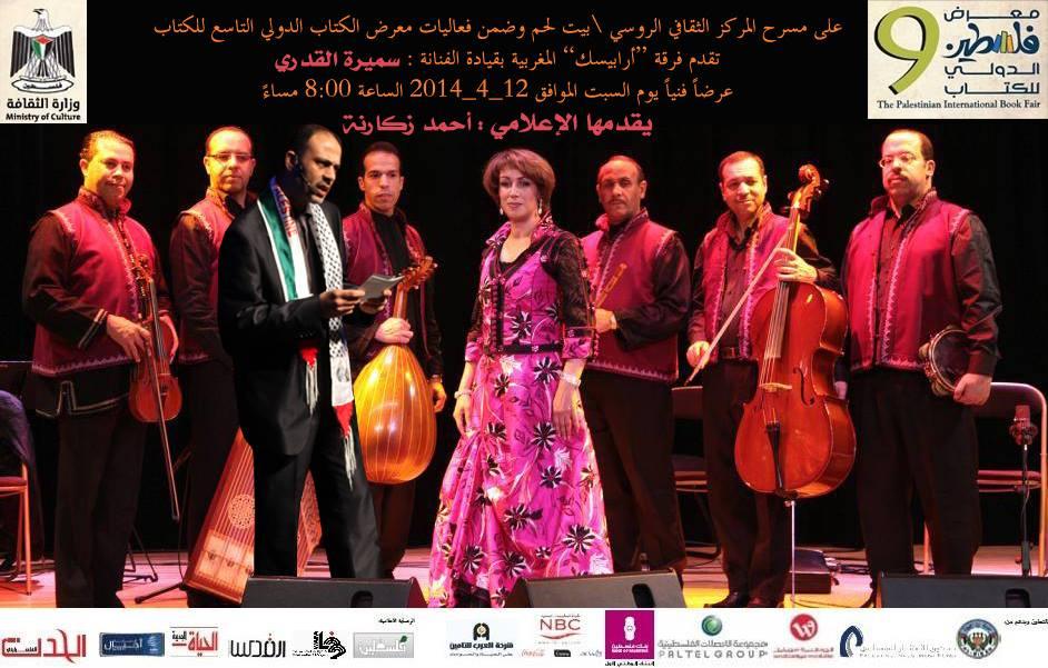 وزارة الثقافة الفلسطينية