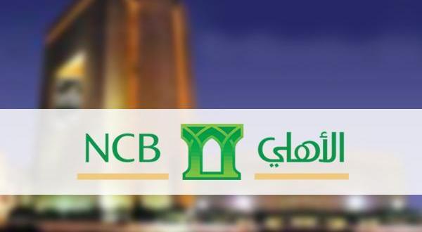 مسؤول: البنك الأهلي