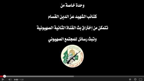 بالفيديو: كتائب القسام تنشر كيف اخترقت القناة الثانية الإسرائيلية