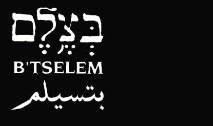 اسرائيل تجرد منظمة حقوقية من صلاحيتها كبديل للخدمة العسكرية