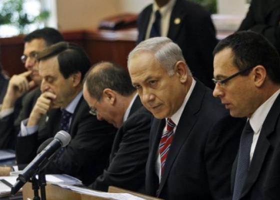 المجلس المصغر الإسرائيلي