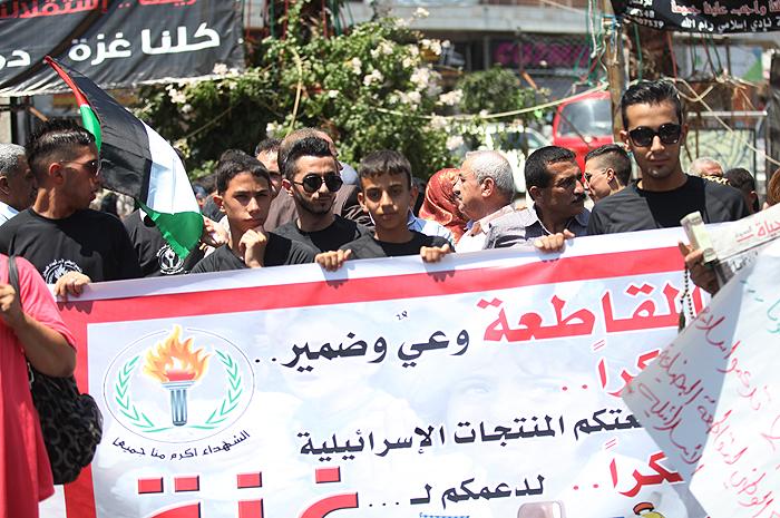 انطلاق حملة 'قاطعوا ممولي قتلة أطفالنا' لمقاطعة منتجات الاحتلال