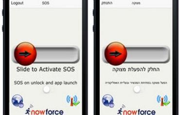 60 ألف إسرائيلي يحملون تطبيق النجدة