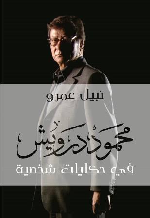نبيل عمرو يطل بكتابه