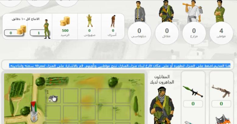 شبان بغزة يصممون لعبة تحاكي تحرير فلسطين