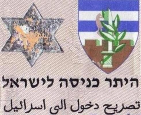 إسرائيل تعلق منح