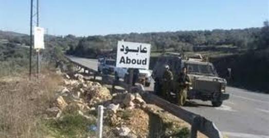 الاحتلال يواصل إغلاق مدخل عابود لليوم الثاني عشر