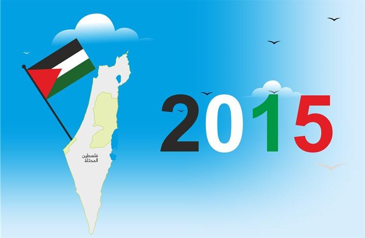 أبرز أحداث القضية الفلسطينية في 2015