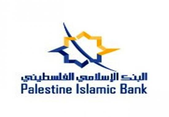 البنك الإسلامي الفلسطيني يحقق ارباحاً ارتفعت بنسبة 15.3٪ مقارنة مع عام 2013