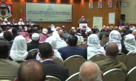 مؤتمر دولي بالأردن
