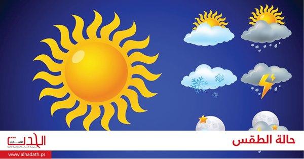 حالة الطقس اليوم الثلاثاء وغداً الاربعاء