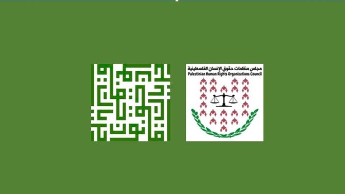 مجلس المنظمات والهيئة يطالبان باحترام الحصانة البرلمانية لأبو بكر