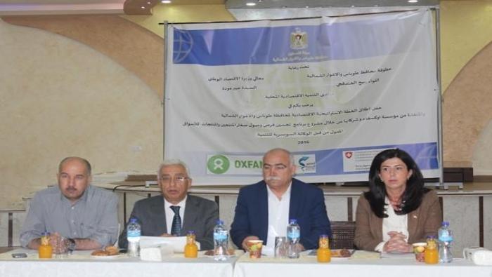 محافظة طوباس والأغوار الشمالية تطلق استراتيجياتها الاقتصادية المحلية(2016-2022)