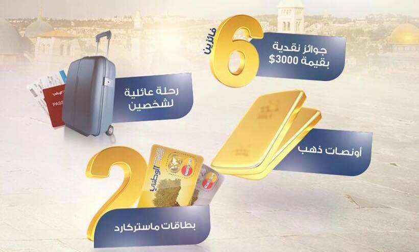البنك الوطني يطلق حملة خاصة لسكان القدس من فرعه بضاحية البريد