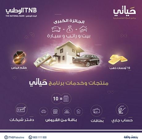 البنك الوطني يعيد إطلاق