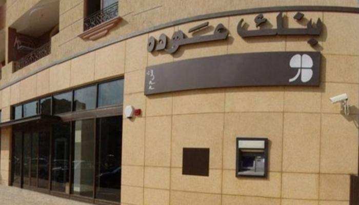المدير المالي: بنك عودة اللبناني منفتح على بيع وحدته في مصر بعرض مناسب