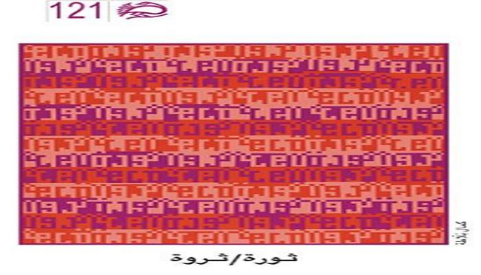 صدور العدد 121 من مجلة الدراسات الفلسطينية