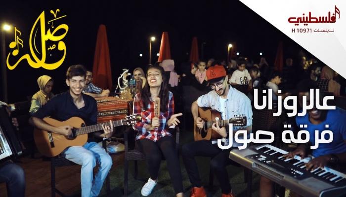 اختارت الحدث| فرقة صول- عالروزانا (فيديو)