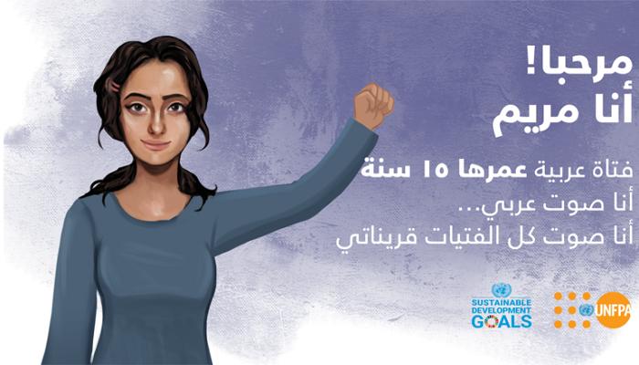 مريم سفيرة للأمم المتحدة للدفاع عن حقوق الفتيات