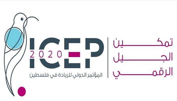 إنطلاق المؤتمر الدولي الثاني للريادة والتكنولوجيا ICEP 2.0 من بيت لحم
