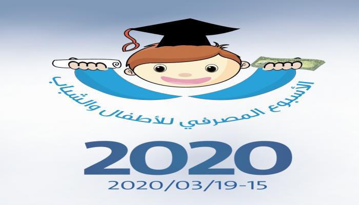 النقد تعقد اجتماعات تحضيريةً لإطلاق فعاليات الأسبوع المصرفي للأطفال والشباب 2020