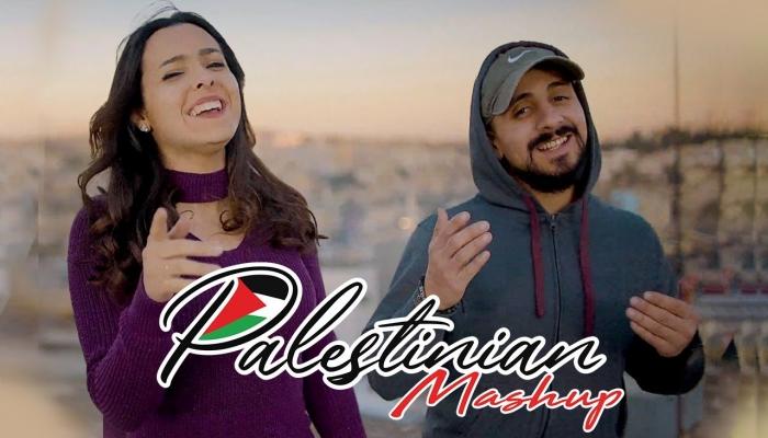 اختارت الحدث| PALESTINIAN MASHUP (فيديو)