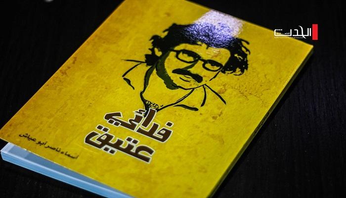 اطلاق كتاب