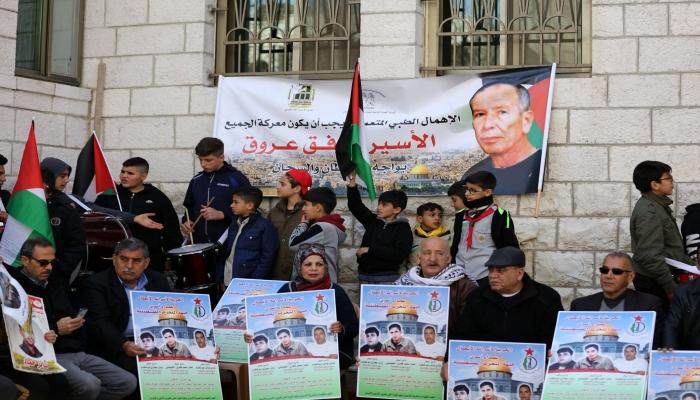 البيرة: اعتصام إسنادي للأسرى أمام مقر الصليب الأحمر