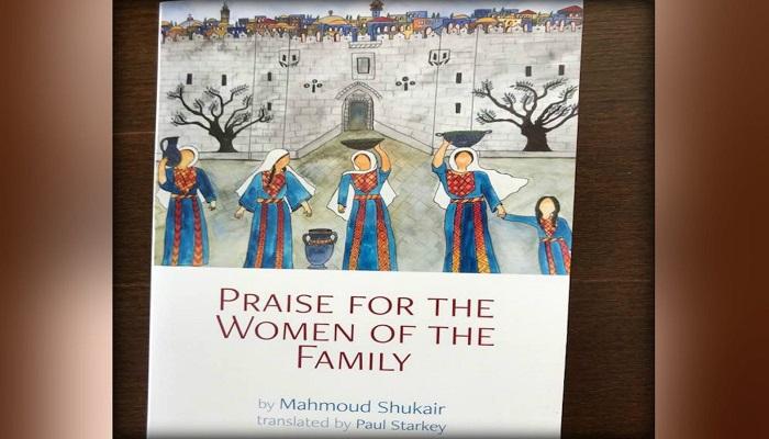منع الكاتب الفلسطيني محمود شقير من زيارة الولايات المتحدة لتوقيع روايته الجديدة