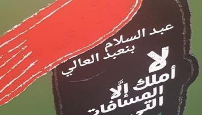 لا أملك إلَّا المسافات التي تُبعِدُني للمغربي عبد السلام بنعبد العالي