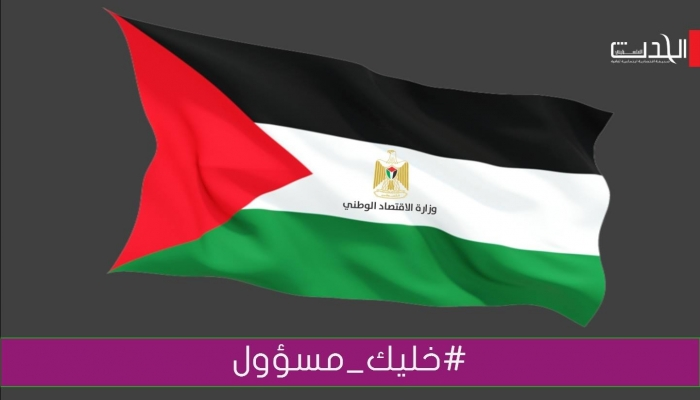 وزارة الاقتصاد  تحيل تاجرا من جنين للنيابة وتغلق 3 معامل مخالفة في بيت لحم والخليل والقدس