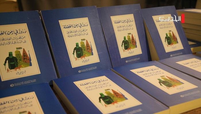 إطلاق كتاب دروز في زمن الغفلة للمؤلف قيس فرّو (فيديو)