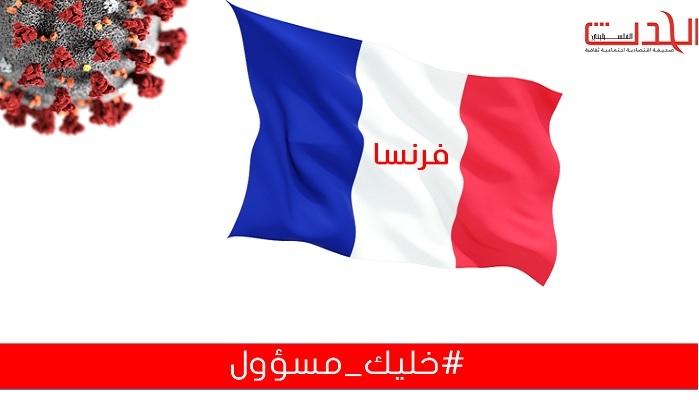 ارتفاع عدد حالات الوفاة في فرنسا جراء كورونا