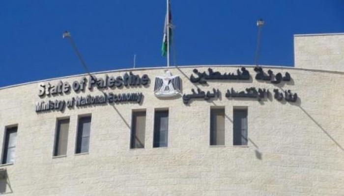 وزير الاقتصاد يقرر منع إدخال السلع والمواد المستعملة الإسرائيلية إلى السوق الفلسطينية