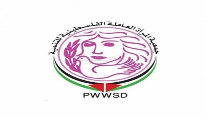 جمعية المرأة العاملة: