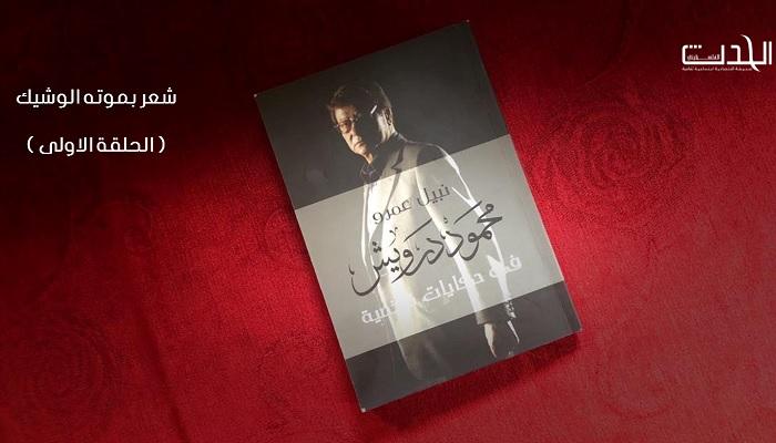 محمود درويش في حكايات شخصية (الحلقة الاولى)