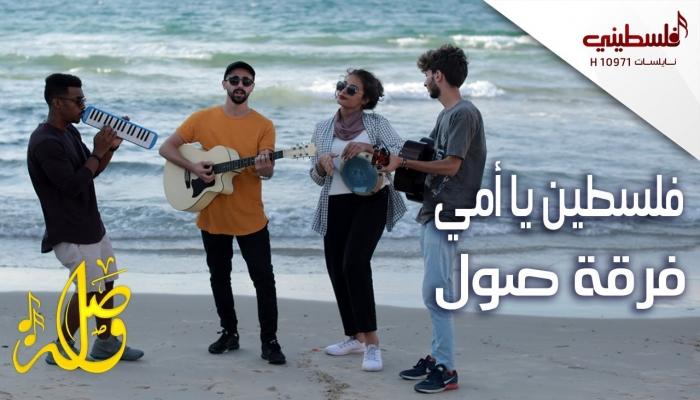 اختارت الحدث| فلسطين يا امي ويا روحي - يا حلالي ويا مالي - فرقة صول
