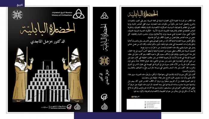 إصدار كتاب جديد للكاتب خزعل الماجدي بعنوان