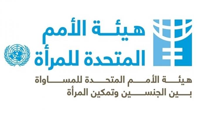 هيئة الأمم المتحدة للمرأة ومنظمة كير العالمية في فلسطين تطلقان حملة مشتركة لتعزيز المساواة الجندرية