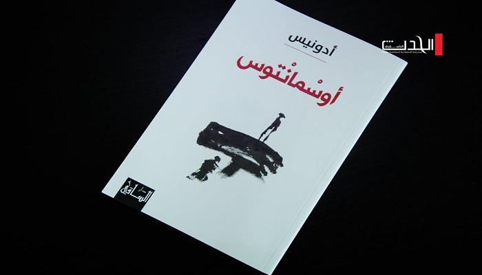 قصيدة طريق الحرير- أدونيس