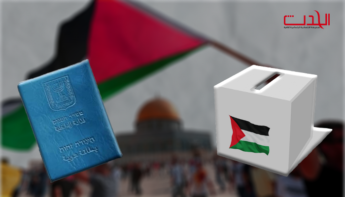 لماذا تصر السلطة والفصائل الفلسطينية على إشراك المقدسيين في الانتخابات العامة؟