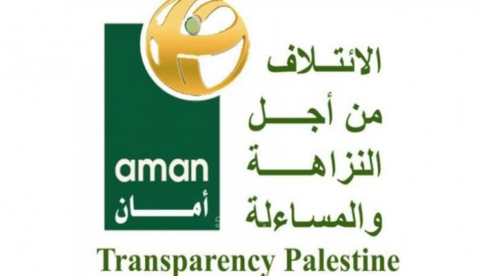 ائتلاف أمان يدعو السلطة التنفيذية والأجهزة الأمنية في الضفة الغربية والقطاع بالوقوف على الحياد خلال العملية الانتخابية