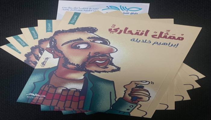 الكاتب إبراهيم خلايلة يصدر مسرحية