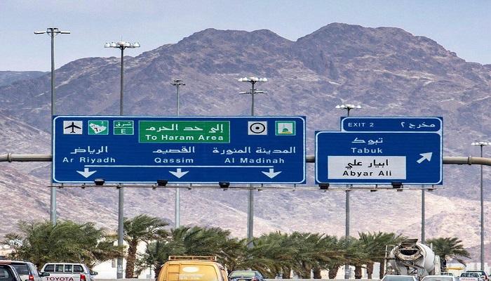 تداول إزالة واستبدال عبارة للمسلمين فقط على لوحات مرورية إلى المدينة المنورة