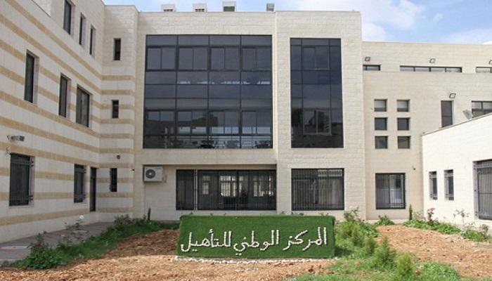 الصحة تعلن عودة العمل في المركز الوطني لعلاج وتأهيل المدمنين في بيت لحم