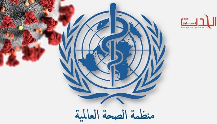 خبراء منظمة الصحة