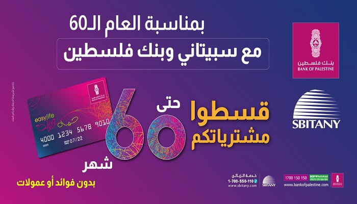 بنك فلسطين وسبيتاني يُطلقان حملة التقسيط حتى 60 شهراً لمستخدمي بطاقة ايزي لايف