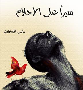 الشاعر الفلسطيني